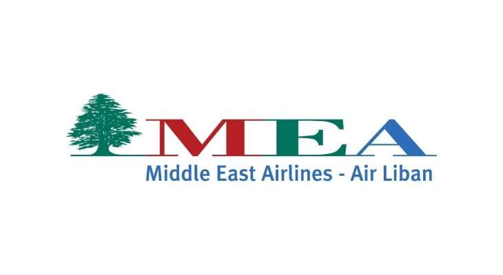 طيران الشرق الاوسط: تعديل اجراءات السفر من لبنان الى المانيا ابتداءً من 2 أيلول