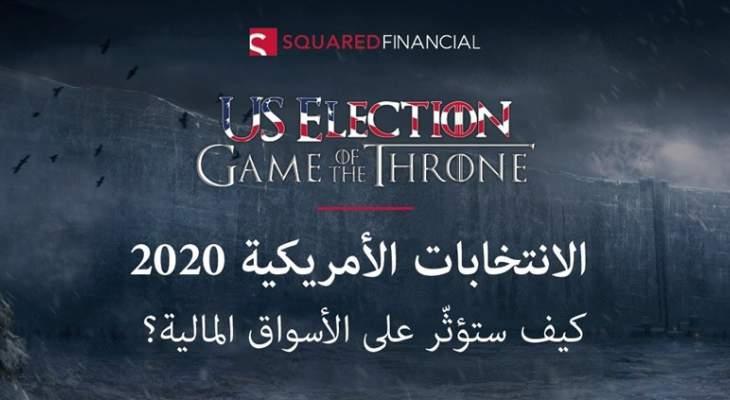 الانتخابات الأميركية 2020: كيف ستؤثّر على الأسواق المالية؟
