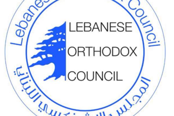 تعميم للمجلس الارثوذكسي أعلن عن إلغاء بعثاته ومكاتبه التمثيلية خارج لبنان