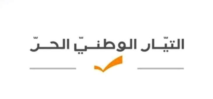 """الهيئة السياسية بـ""""التيار"""": ندعو الحريري لحسم أمره وتشكيل الحكومة بعدما ذللت كل العقبات الداخلية"""