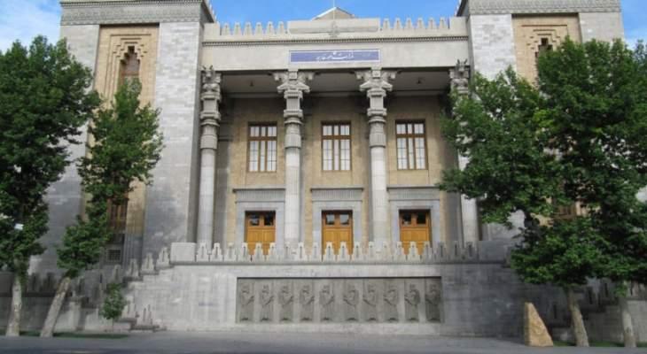 الخارجية الإيرانية: سلمنا اميركا رسالة نحذرها فيها من أننا سنقدم شكوى ضدها لمحكمة العدل الدولية