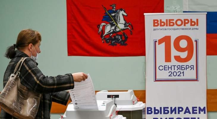لجنة الانتخابات الروسية: نسبة الإقبال على انتخابات الدوما تتخطى الـ 40%