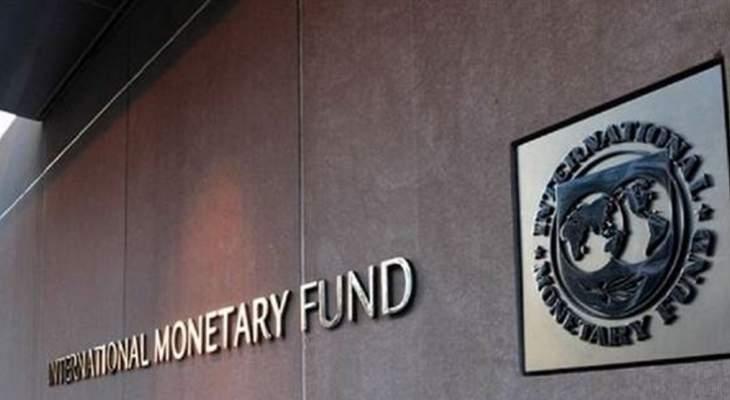 مديرة صندوق النقد: درجة كبيرة من الغموض تكتنف آفاق الاقتصاد العالمي