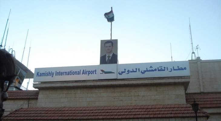 سانا: لا صحة للأخبار التي تتحدث عن استهداف مطار القامشلي الدولي