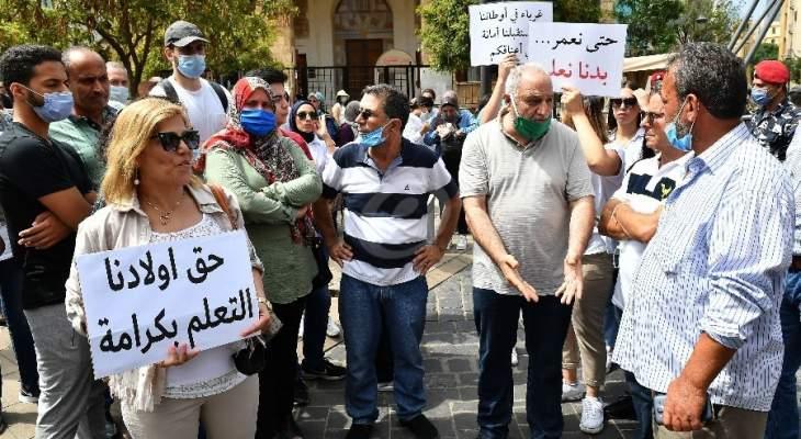 اعتصام للجمعية اللبنانية لأولياء الطلاب في الجامعات الأجنبية امام مصرف لبنان.