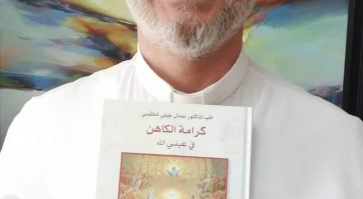 """الأب نضال جبلي أطلق كتابه """"كرامة الكاهن في عيني الله"""": الكهنوت خدمة"""