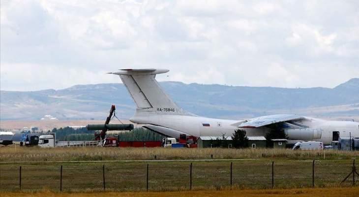 """وصول طائرة روسية عاشرة إلى تركيا تحمل معدات منظومة """"إس-400"""""""