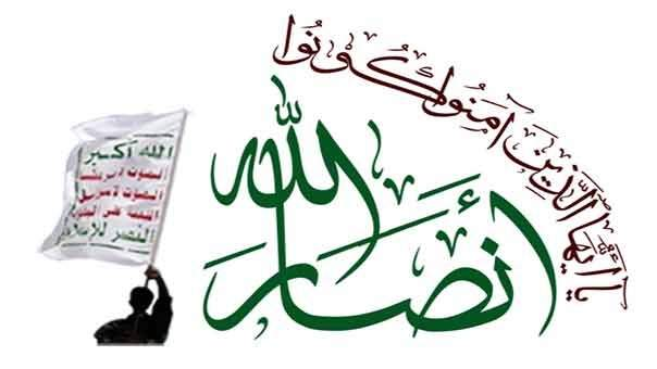 أنصار الله: تنفيذ هجمات بطائرات مسيرة مفخخة على هدف عسكري سعودي
