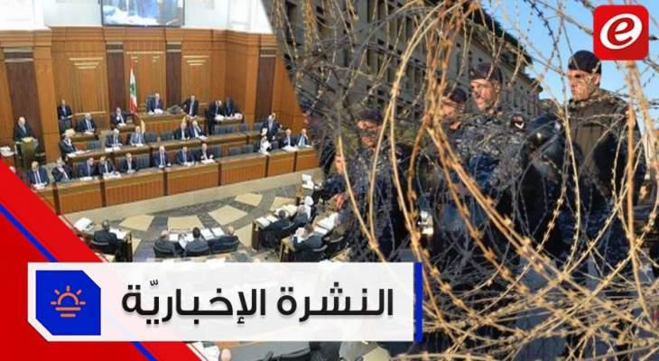 موجز الأخبار: ارجاء الجلسة التشريعية والفا تعلن اقفال متجريها في طرابلس