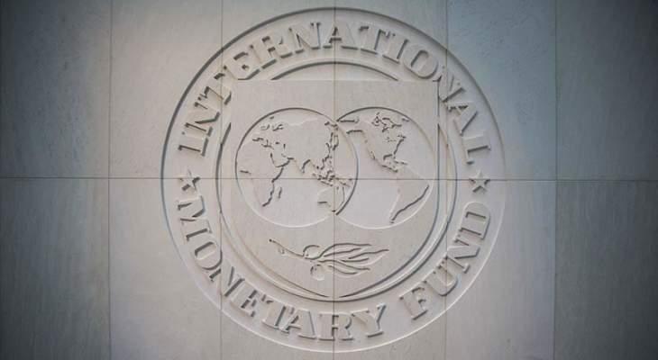 """""""صندوق النقد الدولي"""" توقع تباطؤ نمو منطقة اليورو إلى 1.3 بالمئة عام 2019"""