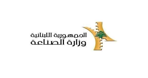 وزارة الصناعة واصلت أخذ عينات من مؤسسات الليطاني: 14 مطابقة و5 غير مطابقة