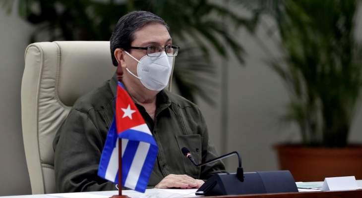 وزير خارجية كوبا: أستنكر مناورات بومبيو لإدراج كوبا بقائمة الدول الراعية للإرهاب