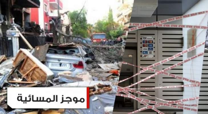 """موجز الأخبار: إضراب موظفي المصارف مستمر وإسرائيل تستهدف """"الجهاد الإسلامي"""""""
