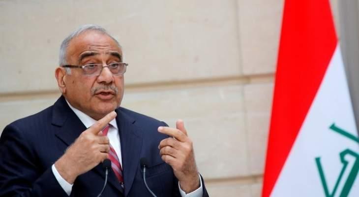 عبد المهدي: الأجهزة الأمنية ألقت القبض على منفذ تفجير كربلاء