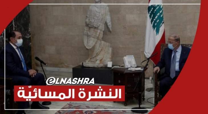 النشرة المسائية: جولة للأمين العام المساعد للجامعة العربية بلبنان والاتحاد العمالي يخطط لإضراب وطني