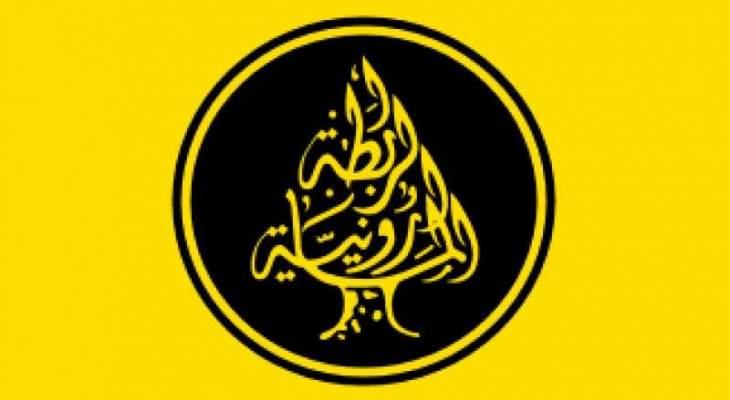 الرابطة المارونية رحبت بإنتخاب الدكتور سليم صفير رئيسًا لجمعيّة المصارف