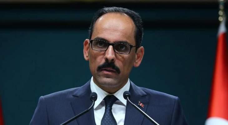قالن: تركيا تدعم التفاهم الفلسطيني ضد خطة الضم ومحاولات إسرائيل احتلال أراض جديدة ليس لها شرعية