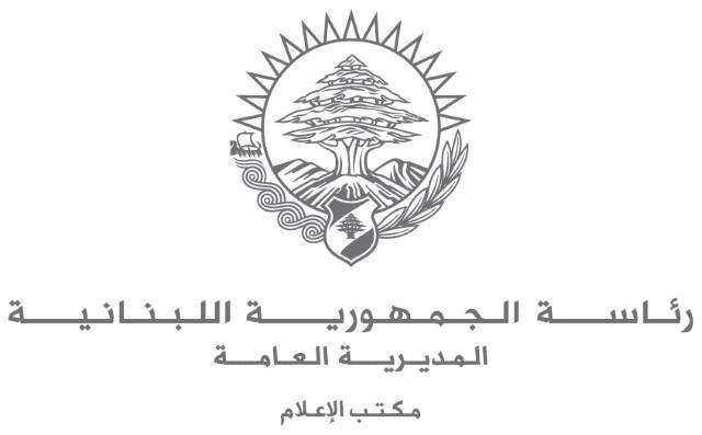 رئاسة الجمهورية: لا صحة للأخبار عن رفض لبنان تسلم مساعدات مخصصة لدعم المتضررين نتيجة الانفجار