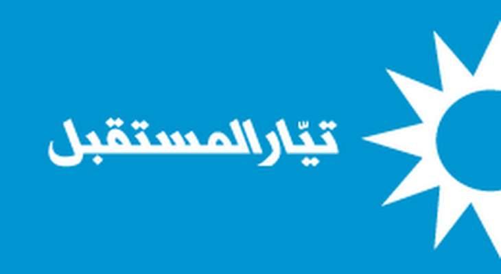 """مصادر """"المستقبل"""" ردا على كلام الرئيس عون عبر الـMTV: الوقت للعمل لا لتبادل الكلام عبر المنابر"""