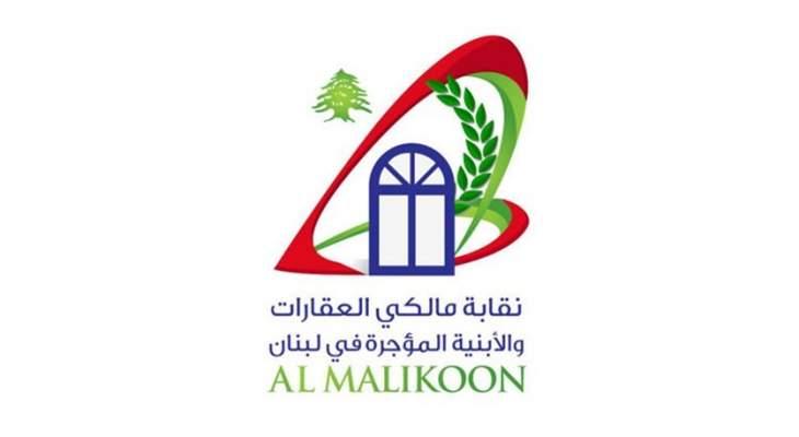 نقابة المالكين: للإلتزام بالقبض بالليرة اللبنانية وبسعر الصرف الرسمي