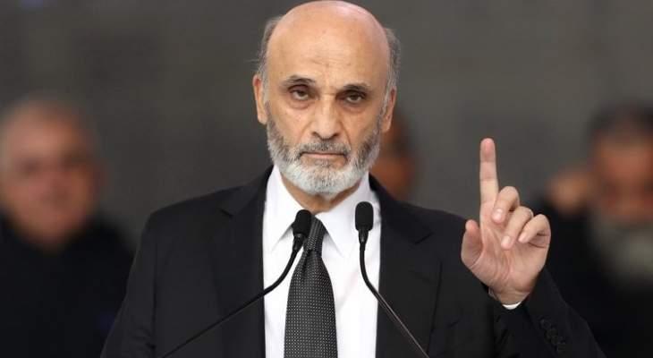 جعجع: أدعو الجميع للاستقالة من الحكومة والبدء بحياة سياسية جديدة في لبنان