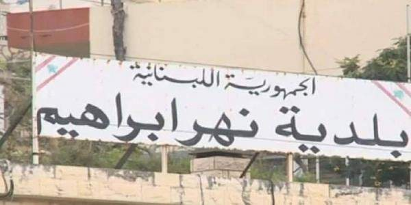 النشرة: الزام رئيس بلدية نهر ابراهيم بالدعوة لجلسة طرح الثقة بالبلدية