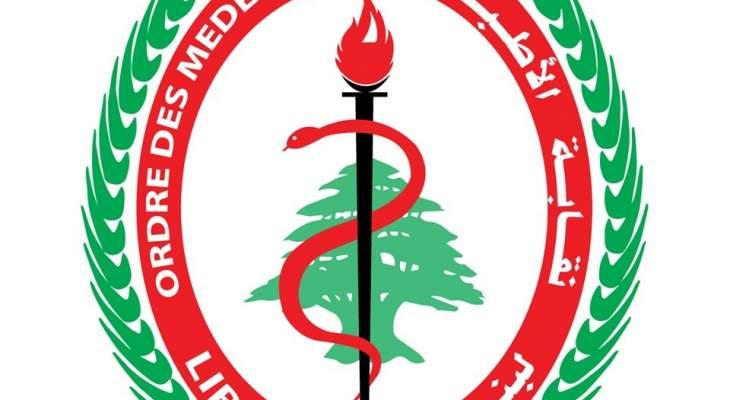 نقابة اطباء لبنان: تخصيص الاطباء بمعاملة خاصة في محطات المحروقات لدى ابراز بطاقة النقابة