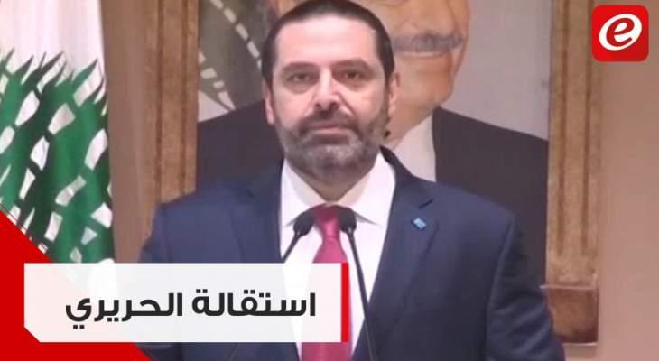 كلمة رئيس الحكومة سعد الحريري قبل تقديم استقالته الى رئيس الجمهورية