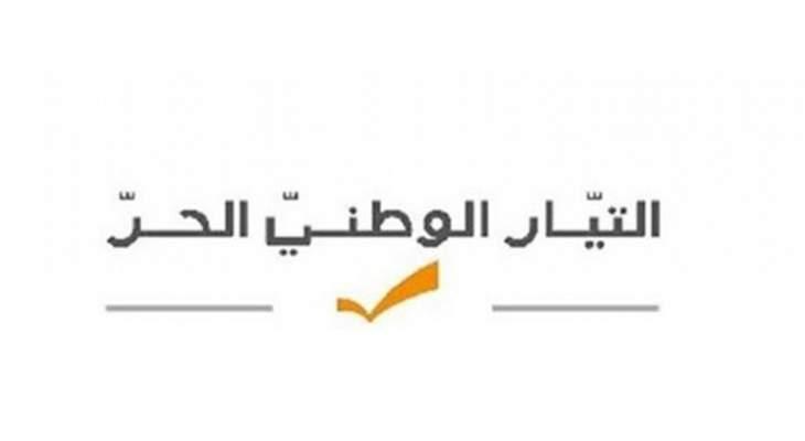 انسحاب مرشح الوطني الحر لمركز عضوية ومنصب نقيب المحامين في بيروت