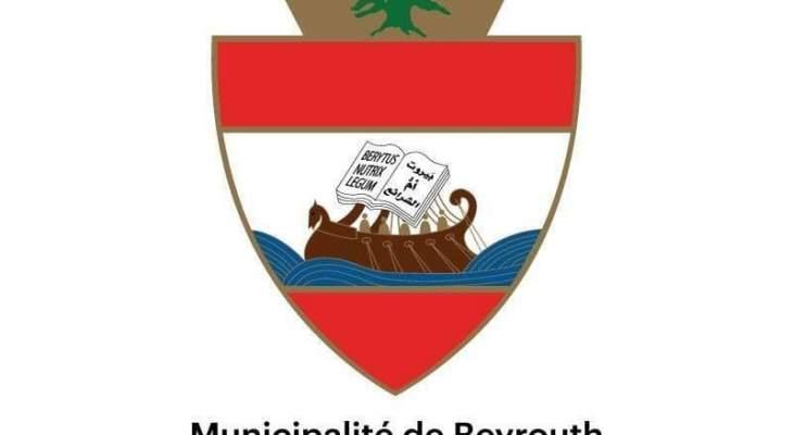 مصدر ببلدية بيروت للشرق الأوسط: موضوع صيانة إشارات السير ليس لدى البلدية