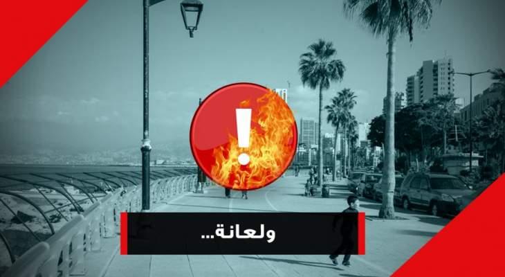 Trending:العثور على مواطن لبناني, مبسوط !