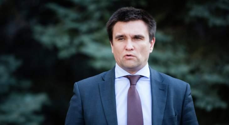 وزير خارجية أوكرانيا: سنرفض اتفاقية مينسك بحال تخفيف العقوبات الأوروبية على موسكو