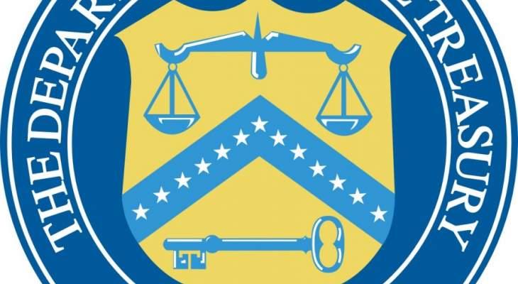 الخزانة الأميركية: فرض عقوبات جديدة على كيانات وأفراد مرتبطين بإيران