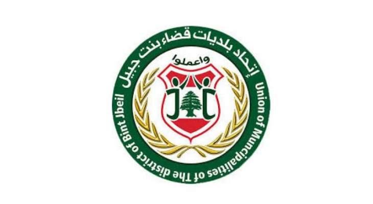 رئيس اتحاد بلديات بنت جبيل عرض مع وفد من اليونيفيل لإمكانيات المساعدة صحيا وحياتيا