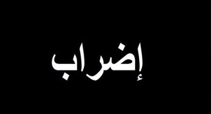 النشرة: إضراب مفتوح لأصحاب محلات الفروج بمخيم عين الحلوة بدءا من الغد احتجاجا على ارتفاع الأسعار