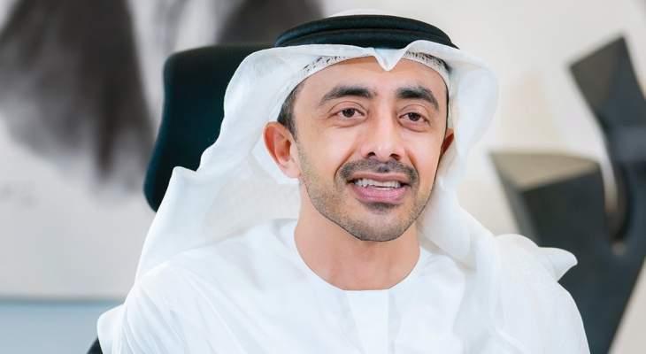 وزير خارجية الإمارات أكد موقف بلاده الثابت تجاه اليمن وحرصها على أمنه واستقراره
