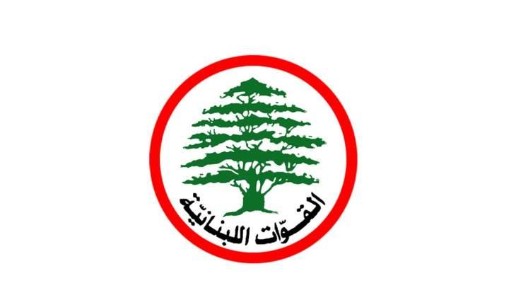 """""""القوات اللبنانية"""": لا علاقة لنا بالنيترات المضبوطة وسندعي على مطلقي الشائعات والأكاذيب"""