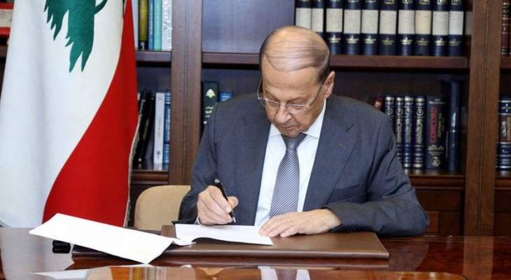 عون وقع مرسوم إحالة مشروع قانون معجل إلى مجلس النواب يرمي لإقرار البطاقة التمويلية