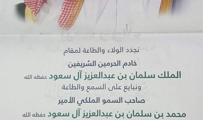 صيغة معروض لولي العهد محمد بن سلمان وطرق التواصل معه بشكل مباشر موقع محتويات