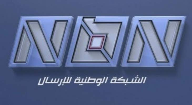 nbn : إعلان الرئيس عون عن موعد الحسم هو دفع باتجاه طريق وحيد لا ثاني له
