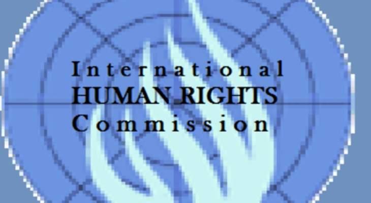 اللجنة الدولية لحقوق الإنسان خطاب المرجعيات في العراق لا يرتقي إلى المستوى