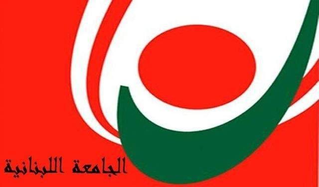 النشرة: الانتخابات الطالبية في الجامعة اللبنانية ستحصل بداية العام الدراسي الجامعي المقبل