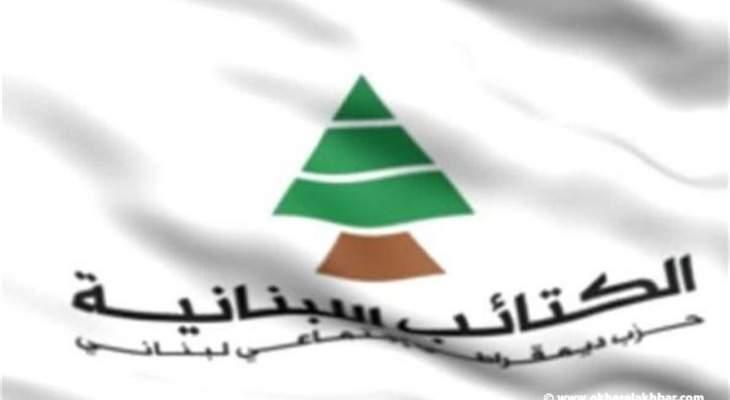 الكتائب: نحذر من مهزلة تقاذف المسؤوليات بملف الحكومة واللبناني يتعرض لأبشع انواع التلاعب بمصيره