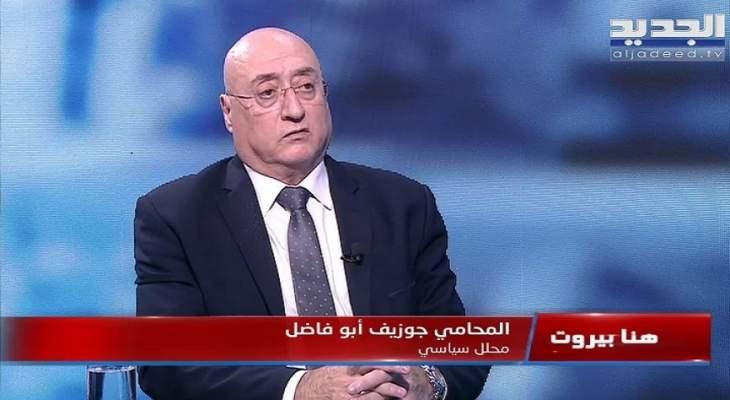 """أبو فاضل: الرئاسة """"مش ملك بيت بيّه"""" لميشال عون والراعي دخل بوساطة بينه وبين بري"""