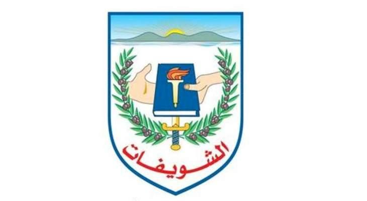 بلدية الشويفات: نتمنى على الأجهزة الأمنية التعاون لتطبيق التعاميم للمحافظة على السلامة العامة