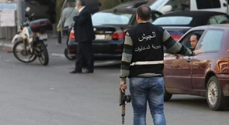 دورية من مكتب المخدرات تطارد سيارة مدنية في البص