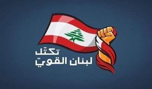 لبنان القوي: الحكومة القادرة الفرصة هي الأخيرة لتلافي التحلل الكلي للدولة ونحن باقون على موقفنا التسهيلي