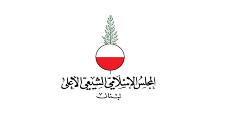 المجلس الإسلامي الشيعي دعا لأوسع حملة تضامنية مع الشعب الفلسطيني
