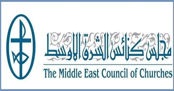 مجلس كنائس الشرق الأوسط: البطريرك صفير حمل صليب لبنان حتى القيامة
