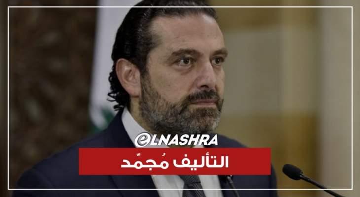جمود على خط تأليف الحكومة.. وترحيب لبناني بالتقارب السعودي -القطري